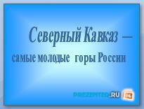 География Северного Кавказа