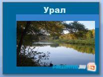 География Урала
