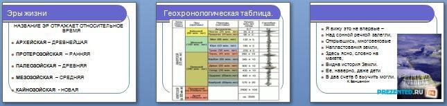 Слайды презентации: Геологическая история