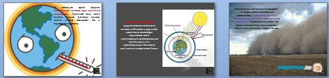 Слайды презентации: Глобальное потепление