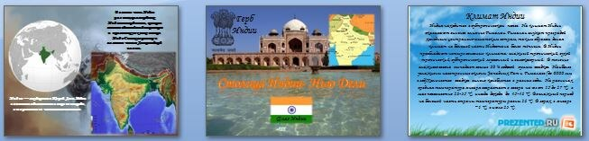 Слайды презентации: Индия