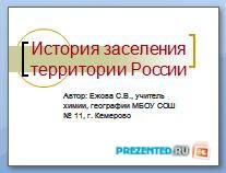 История заселения территории России