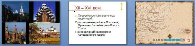 Слайды презентации: История заселения территории России