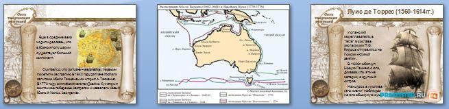 Слайды презентации: История открытия Австралии
