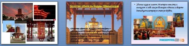 Слайды презентации: Калмыкия