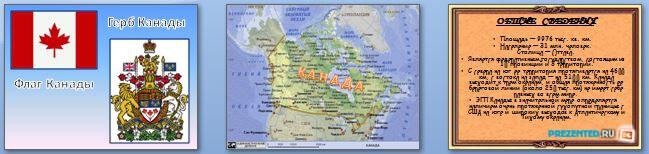 Слайды презентации: Канада