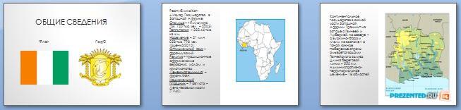 Слайды презентации: Кот-ДИвуар