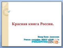 Презентация «Красная книга России»