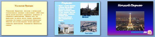 Слайды презентации: Франция