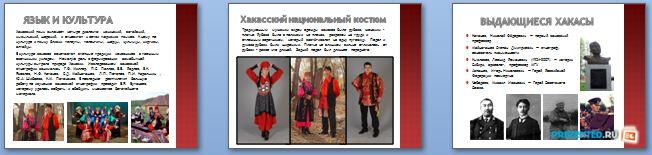 Слайды презентации: Хакасы и народы Хакасии