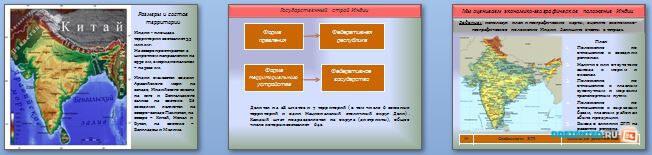 Слайды презентации: ЭГП Индии. Территория, ресурсы, население