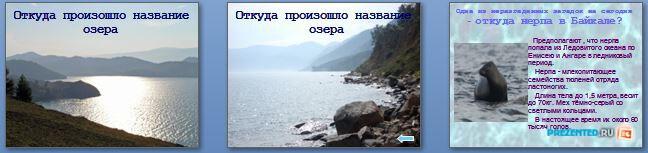 Слайды презентации: Легенды и загадки озера Байкал