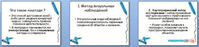Слайды презентации: Методы географических исследований