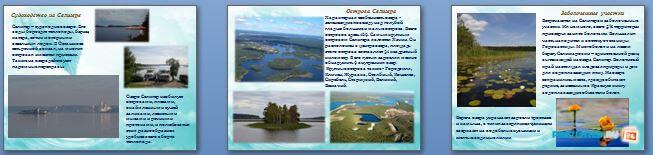 Слайды презентации: Озеро Селигер