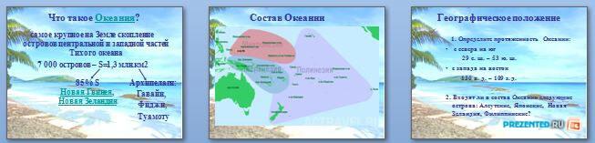 Слайды презентации: Океания