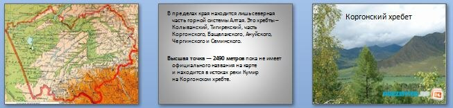 Слайды презентации: Рельеф и минеральные ресурсы Алтайского края