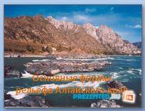 Рельеф и минеральные ресурсы Алтайского края