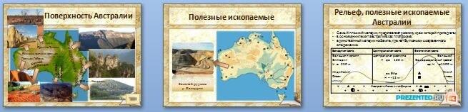 Слайды презентации: Рельеф и полезные ископаемые Австралии