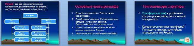 Слайды презентации: Рельеф территории России