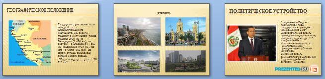 Слайды презентации: Республика Перу
