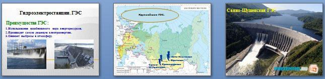 Слайды презентации: Электроэнергетика России