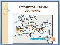 Презентация «Устройство Римской республики»