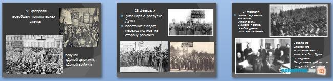 Слайды презентации: Февральская революция 1917 г.