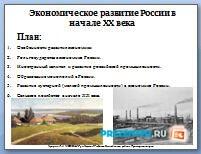 Презентация «Экономическое развитие России в начале XX века»