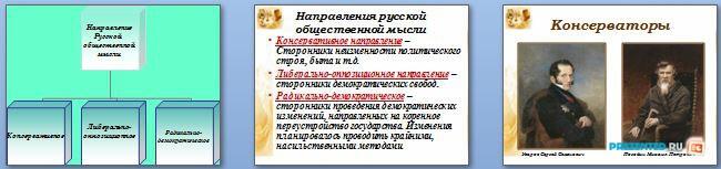 Слайды презентации: Общественное движение в России 1830-1850 годах