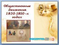 Общественное движение в России 1830-1850 годах
