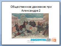 Общественное движение при Александре II