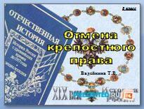 Отмена крепостного права на Руси