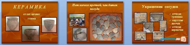 Слайды презентации: Первая керамика