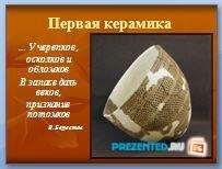 Первая керамика