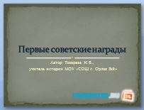Первые советские награды