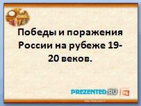 Презентация «Победы и поражения России на рубеже 19-20 веков»