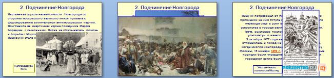 Слайды презентации: Правление Ивана III
