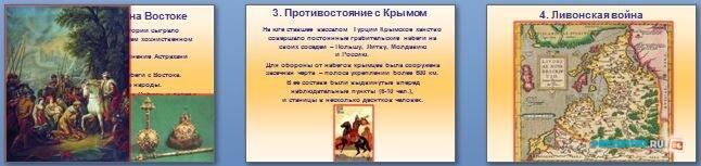 Слайды презентации: Внешняя политика Ивана Грозного