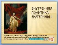 Внутренняя политика Екатерины ІІ
