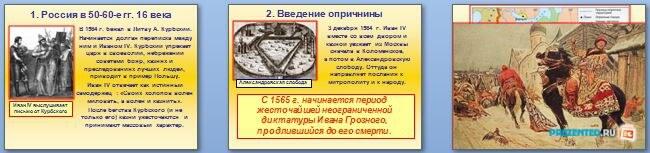 Слайды презентации: Внутренняя политика Ивана Грозного