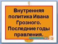 Внутренняя политика Ивана Грозного