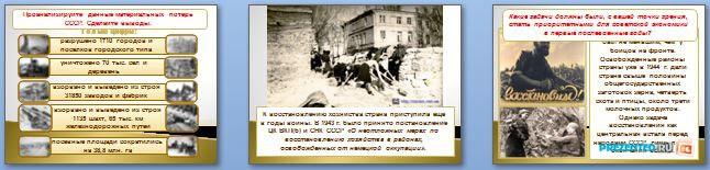 Слайды презентации: Восстановление экономики СССР после ВОВ