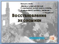 Восстановление экономики СССР после ВОВ