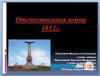 Герои и события Отечественной войны 1812 г.