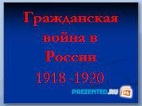 Гражданская война в России 1918-1920 гг.