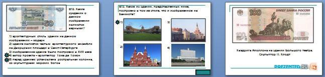 Слайды презентации: История России в банкнотах РФ