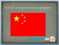 Китай. Сопротивление реформ