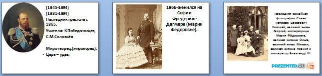 Слайды презентации: Контрреформы Александра III