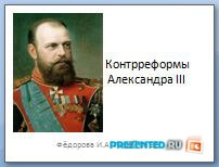 Контрреформы Александра III