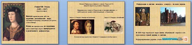 Слайды презентации: Королевская власть и Реформация в Англии